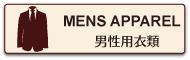 男性用衣類